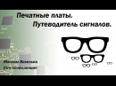 Печатные платы Путеводитель сигналов