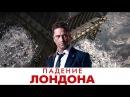 Падение Лондона / London has Fallen 2015 смотрите в HD