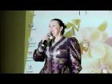 Вельск. IV Межрайонный женский форум «Женский диалог». Выступление Аллы Сумароковой