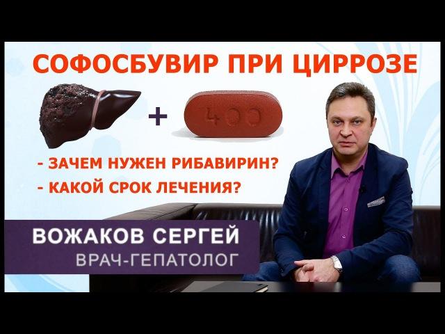 Софосбувир при Циррозе печени F4. Лечение гепатита с в Астрахани Bелпатасвиром и Рибавирином