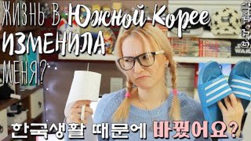 Жизни в Южной Корее изменила меня МОИ КОРЕЙСКИЕ ПРИВЫЧКИ 🌸 한국생활 때문에 20까지 바꿨어요 [Eng.Sub]