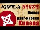 133 Новые ранг иконки для Kunena