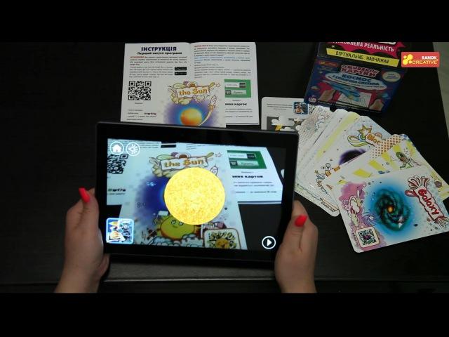 Оживающие карточки Ranok Creativ:Космос и солнечная система