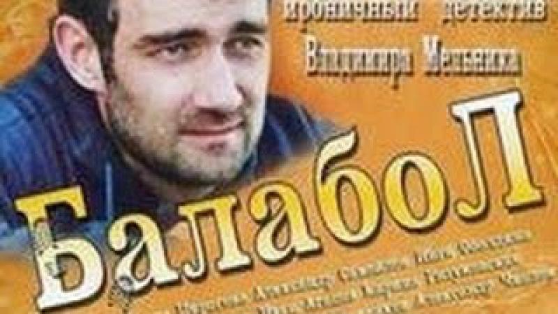 Балабол 1 2 серии из 16 Криминальная комедия