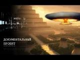 Документальный проект. Русские не сдаются (HD 1080p) 16.01.2017.