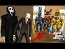 ГТА 5 МОДЫ СЛЕНДЕРМЕН НАШЕЛ АНИМАТРОНИКОВ ФНАФ GTA 5 ! ОБЗОР МОДА В GTA 5 ИГРЫ МОДОВ ГТА ВИДЕО GTA 5