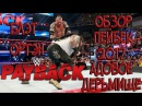 WWE Payback 2017 Highlights. Обзор WWE Payback 2017 и Мнение