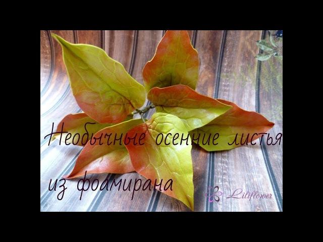 Необычные осенние листья из фоамирана