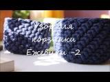 Корзинка из трикотажной пряжи (узор для корзинки-ежевики) 2