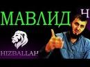 Абу Умар о мавлиде
