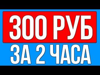 САЙТ ДЛЯ ЗАРАБОТКА до 300 РУБЛЕЙ в ДЕНЬ В ИНТЕРНЕТЕ БЕЗ ВЛОЖЕНИЙ ДЛЯ НОВИЧКОВ!НИЙ  ...