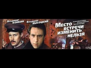 Место встречи изменить нельзя.1 серия (СССР 1979 г.)