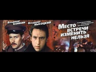 Место встречи изменить нельзя .5 серия (СССР 1979 г.)