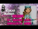 Видео обзор куклы Эвер Афтер Хай Эшлин Элла Эпическая зима / Ever After High