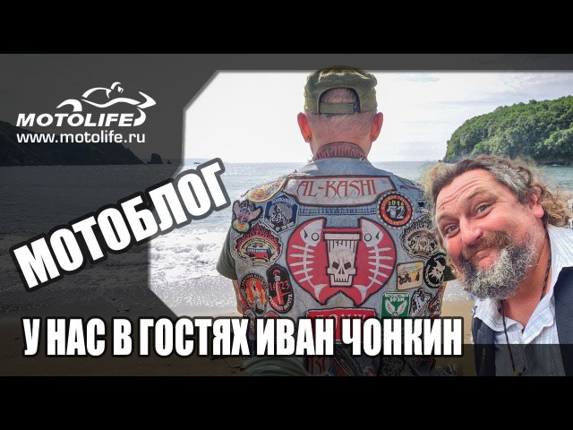 Иван Чонкин Al-Kashi [МОТОБЛОГ]