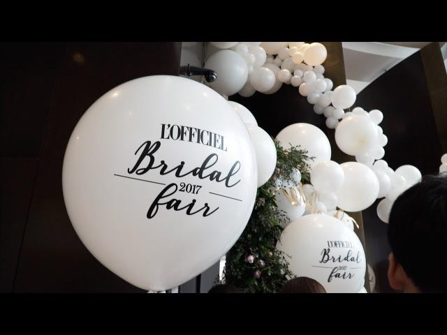 Главное событие весны: свадебная выставка Bridal Fair 2017