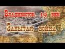 Владивосток 19 век Забытая война