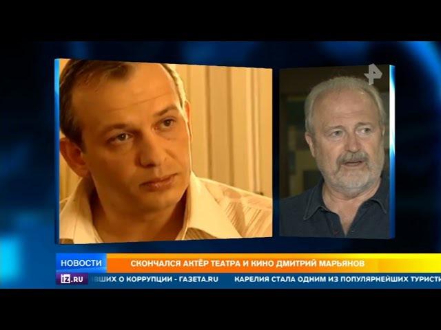 Его больше нет семья и друзья Дмитрия Марьянова о скоропостижной кончине