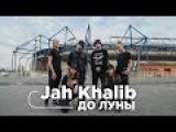 DANCE TOWN UA21  Jah Khalib - До Луны    Choreography by Jeka Ignatenko