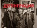 ДЕГЕНЕРАЦИЯ ПО ИНСТРУКЦИИ НКВД