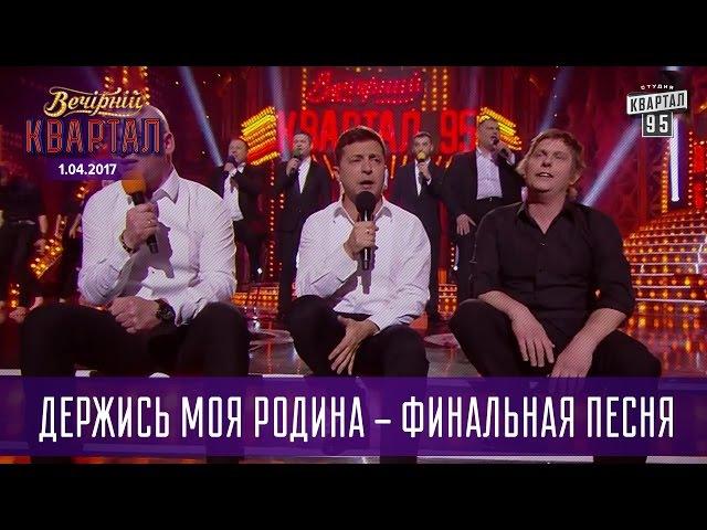 Держись моя Родина - финальная песня | Вечерний Квартал 2017