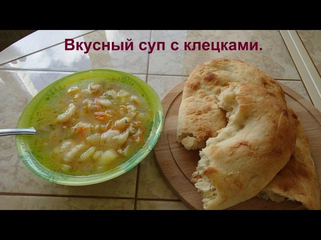 Очень простой и вкусный суп с клецками или суп с галушками.