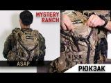 Рюкзак ASAP от Mystery Ranch