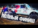 НИВА в ралли-рейдах! Фиаско за 15 миллионов рублей. Гоночный автомобиль Супротек