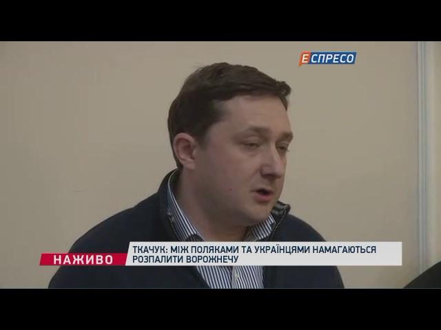В СБУ розповіли, як на Львівщині псевдополяки мітингували проти геноциду