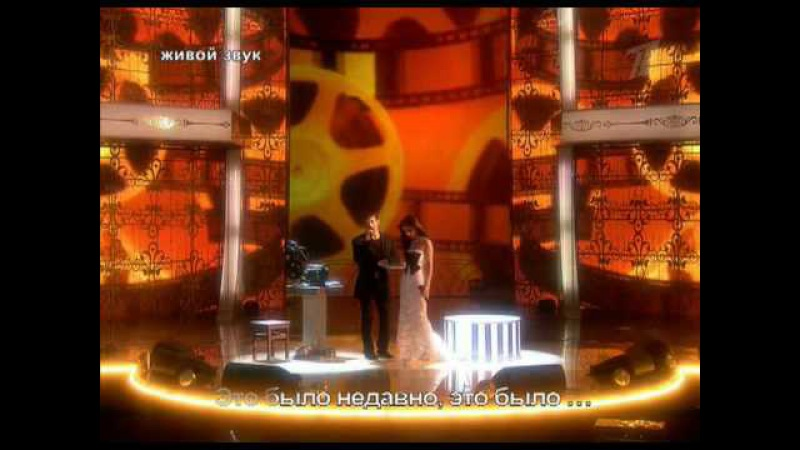 Зара и Дмитрий Певцов Это было недавно, это было давно