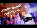 Новогоднее представление Белая королева и Снеговик уличного театра Светлые ли