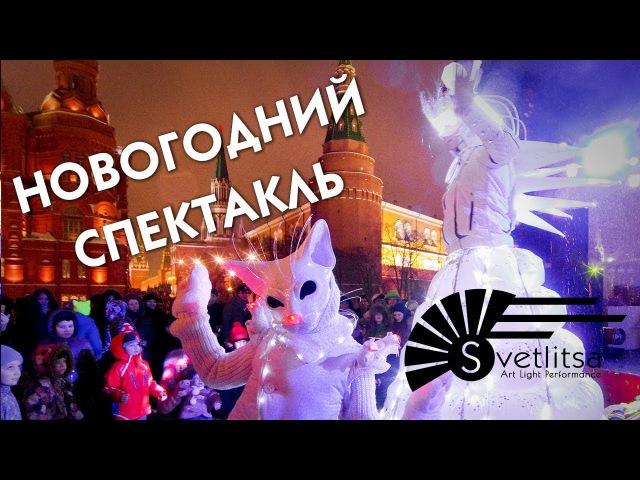 Новогоднее представление Белая королева и Снеговик уличного театра Светлые ли...