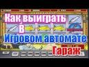 Как выиграть в игровом автомате Гараж Как обыграть игровые автоматы казино Вул