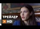 Перчатка Авроры 1 Сезон Официальный Трейлер 1 (2016) - Елена Вожакина, Надежда Некрасова