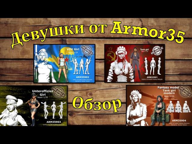Обзор Девушек от ARMOR35 135. Girls figures by ARMOR35