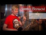 Лявон Вольск (Lavon Volski). Acoustic concert in Minsk, 9.06.2017
