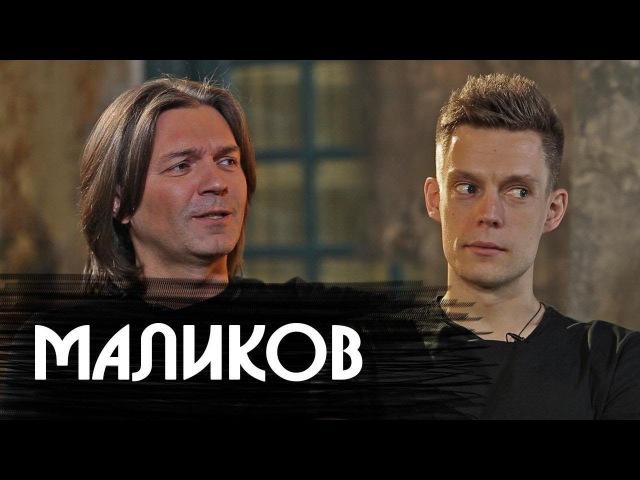 Дмитрий Маликов - о Хованском, Версусе и жизни после славы / Вдудь