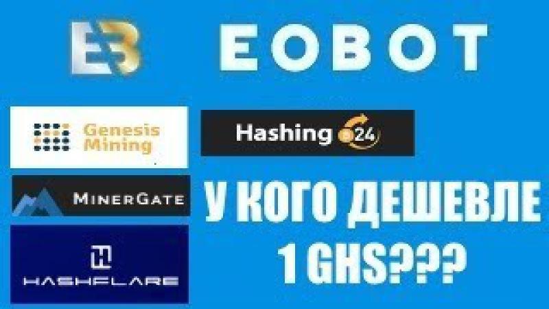 Где дешевле 1 GHS SHA-256? - Сравнение облачных сервисов EOBOT, Hashing24, Hashflare, MinerGate