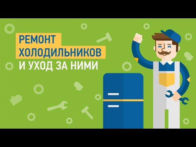 Ремонт холодильников и уход за ними — Советы мастера по ремонту холодильников