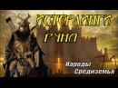 Народы Средиземья: Истерлинги Руна