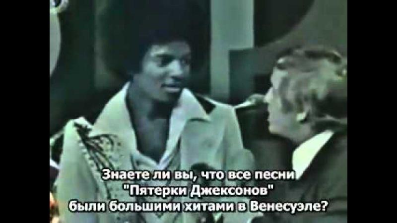 Майкл Джексон говорит по-испански