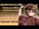 VOCALOID (Hatsune Miku) Senbonzakura Kurousa-P RUS song #cover