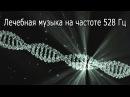 Лечебная музыка на частоте 528 Гц Ремонт ДНК, омоложение и релаксация