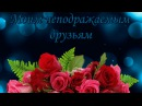 Игорь Ашуров – ВЕЧЕР ЛУННЫЙ моим ДРУЗЬЯМ!!