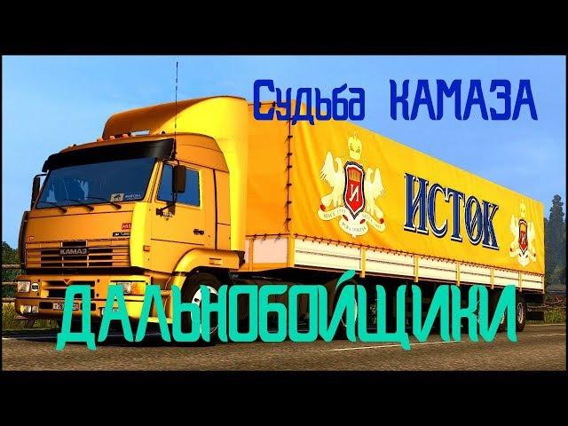 Судьба КАМАЗов из сериала Дальнобойщики-2