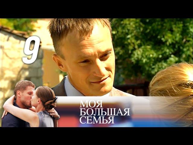 Моя большая семья. Серия 9 (2012) Мелодрама, детектив @ Русские сериалы