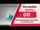 3DS Max восстановление настроек по умолчанию