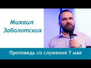 Проповедь со служения 7 мая. Пастор Михаил Заболотских(Северодвинск)