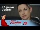 Тайны следствия 10 сезон 22 серия - Не сидите на столе 2011
