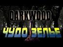 Darkwood ▶▶▶ МОЯ ПЕРВАЯ ПРОКАЧКА ДАЛЬНОЗОРКОСТЬ